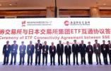 中日ETF协议签署 两国资本市场互联互通迈出一大步
