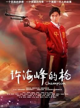 许海峰的枪