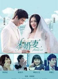 未婚妻 DVD版
