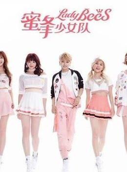 蜜蜂少女队,中国内地最具影响力明星,流行乐女子唱跳片段!