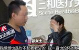 女子整容两天后发现怀孕,痛斥医院:为何不做孕检?!