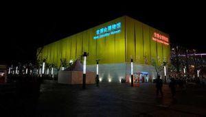 世博会博物馆