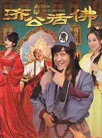 新济公活佛 DVD版