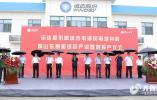 运达股份禹城市苇河风电场并网运行 山东智能绿色产业基地投产