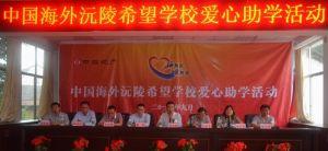 中海地产公益活动