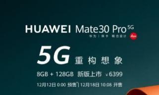 华为Mate30 Pro 5G手机推出8+128GB版本 6399元