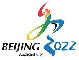 申办2022年冬季奥林匹克运动会