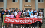 """郑州温州商会:1200多家温企的""""娘家"""" 赢得国字号荣誉"""