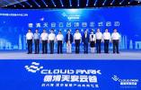 德清天安云谷开工 打造杭州湾标杆智慧产城未来社区