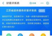 """江苏政务服务""""好差评""""上线 群众可为服务挑刺"""