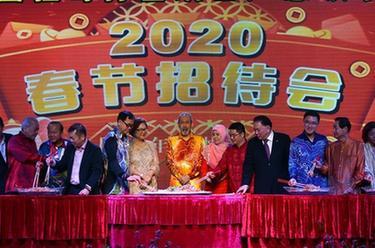 中国驻哥打基纳巴卢总领事馆举办春节招待会