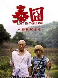 独家纪录片-《泰囧:爆笑三人行》