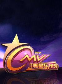 中国音乐电视 2009
