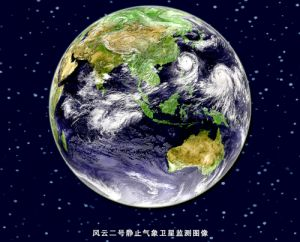 风云二号气象卫星