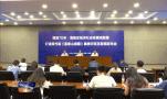 推动新制造业计划 杭州富春湾新城再腾出两个产业平台