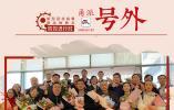 宁波13位医护人员告别家人 正月初一出征武汉