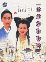 新白娘子传奇(1992年)