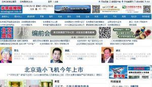 北京晨报网