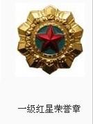 一级红星荣誉章
