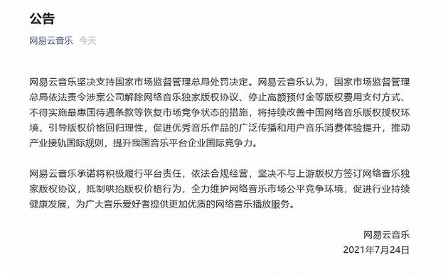 网易云:坚决支持市场监管总局处罚决定,承诺绝不与上游版权方签订网络音乐独家版权协议
