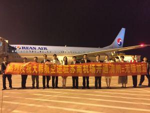 大韩航空入住苏南硕放国际机场