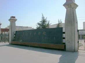 焦作博物馆