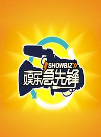 娱乐急先锋 2012