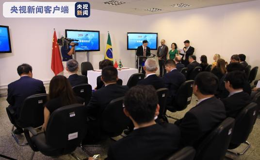 中央广播电视总台与巴西国家传媒公司签署合作协议