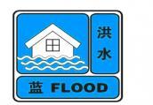 江苏发布洪水蓝色预警 新沂河或现1974年以来最大流量