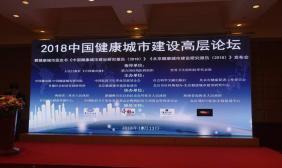 中国健康城市研究报告发布 杭州入选成典型案例