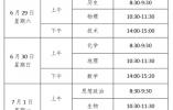 宁波5.7万名考生本周末参加学考 考试安排往这看