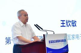 首届政企新媒体发展论坛在京举行