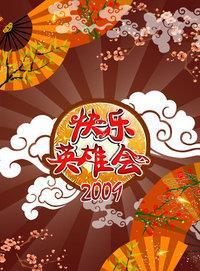 快乐英雄会 2009