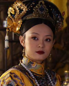 《甄嬛传》中乾隆皇帝的母亲 钮祜禄氏熹贵妃