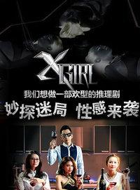 X-Girl