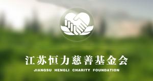 慈善基金会