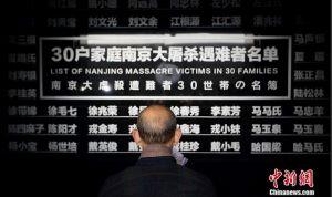 南京启动大屠杀死难者遗属家祭 缅怀先人祭奠亡灵