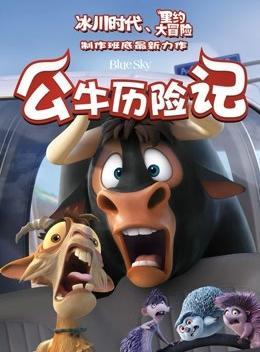 公牛历险记 普通话版