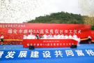 投资超100亿、浙江省首个! 瑞安5A级湖岭温泉度假区项目开工