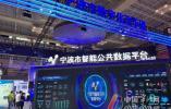 展数字政府建设成果 宁波智能公共数据平台亮相数字经济大会