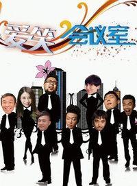 爱笑会议室 2014