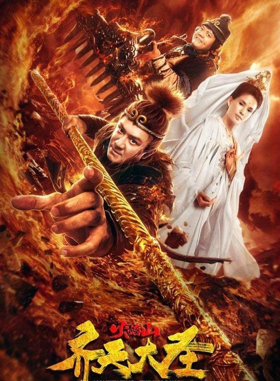 齐天大圣:火焰山