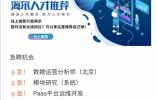 """山东:城市复苏ing,招聘哪家强?房产、教育、互联网业成""""大户人家"""""""