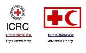 红十字会国际委员会