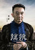 满天星  演员 刘波  从落魄秀才到土匪头子,权势是他唯一的追求,也终将引领他走向覆灭。