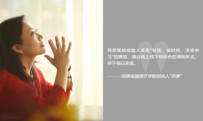 """邱源瑜伽借力小鹅通打造""""黄埔军校"""" 线上课总营收近2000万"""