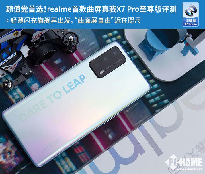 颜值党首选!realme首款曲屏真我X7 Pro至尊版评测