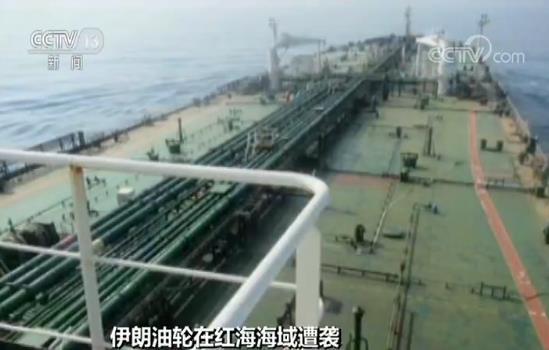 伊朗油轮在红海海域遭袭 伊朗公司否认沙特策划袭击
