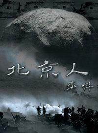 北京人事件