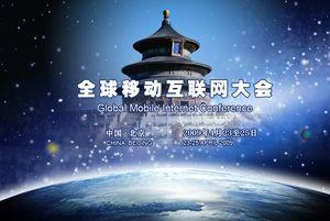 全球移动互联网大会2009